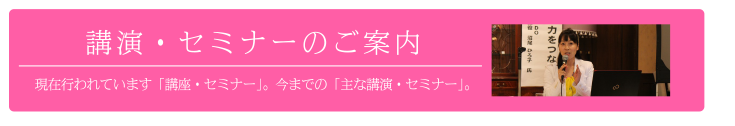 沼尾ひろ子ドットコム 講演・セミナーのご案内
