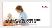 P.L.P コミュニケーション研究教育機関 プラスライフプログラム